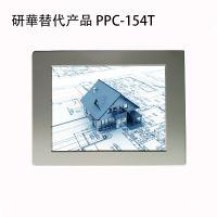 研华替代产品15寸嵌入式一体机机柜工业平板电脑PPC-154T