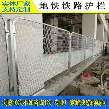 批发钢板网护栏定制 广州轨道防护网厂家 深圳铁路围栏网