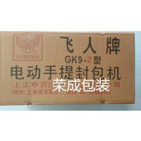 广西飞人牌GK9-2封包机批发