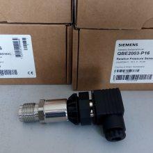 西门子0-10V/4-20Ma压力压差传感器变送器QBE2003-P16/7MF1567-3CB00