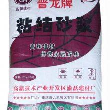 南宁长期供应粘接剂砂浆 瓷砖粘接剂高和牌 价格实惠 欢迎购买