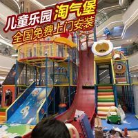 童乐源 销售新款 百万球池 淘气球 淘气堡 电动淘气堡