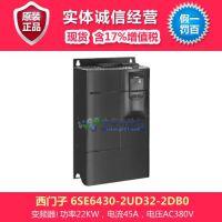 供应 西门子变频器 MM430 6SE6430-2UD32-2DB0型变频器 22kw