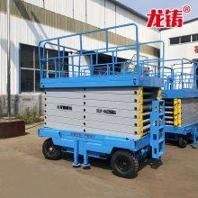 厂家直销6米8米10米移动剪叉式升降平台 电动液压登高作业梯--龙铸机械