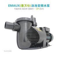 泳池设备 泳池循环水泵 高性能水疗瀑布园林 EMAUX/意万仕SPV水泵