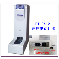 波涛智能鞋套机,全自动鞋套机BT-EA-2,充插电两用型【厂家直销】