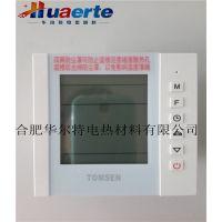 华尔特供应TM806双温双控电子式液晶温控器电热膜发热电缆温控器