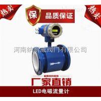 郑州LED电磁流量计厂家,纳斯威铸钢电磁流量计价格