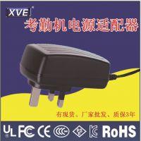 XVE定制各种型号大小不一的考勤机电源适配器量大从优免费拿样