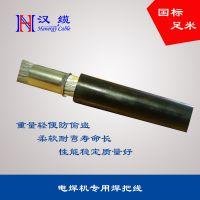 汉能电缆 AC-YH-300V 35# 铝合金焊把线单芯橡皮电焊机电缆耐气候电机引接线橡套电缆