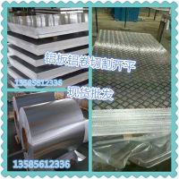 上海批发氧化铝板5052南京批发1060铝板铝卷