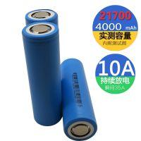 高品质21700锂电池4000mAh 10C倍率放电动力自行车专用电池一手货