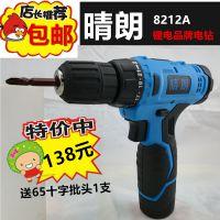 晴朗电动工具晴朗8212A多功能充电锂电钻手电钻 多功能起子螺丝刀