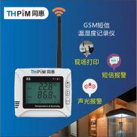 供应 X6 同惠GSM温湿度记录仪、GSM短信报警记录仪、手机短信报警温湿度 深圳同惠