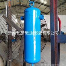 迈特除水设备/汽水分离器/MQF-300旋风式/滤芯式汽水分离器/水汽分离