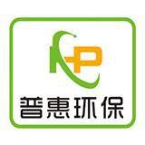 深圳市普惠环保科技有限公司