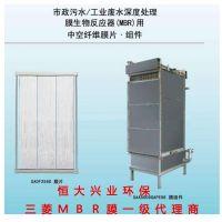 【60E0025SA】三菱丽阳MBR养殖污水处理设备 广东畅销设备