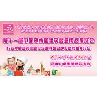 2017第十一届中国郑州国际孕婴童用品博览会