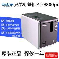标签机兄弟网络电脑宽幅标签打印机PT-9800PCN/不干胶条码机 保修一年