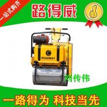 手扶式单轮压路机路得威/roadway品牌山东路得威厂家直供RWYL21