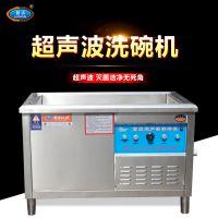 商用全自动超声波洗碗机锅碗瓢自动清洗的机器赣云洗碗机