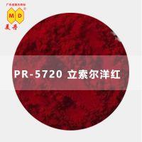 有机颜料PR57:1立索尔洋红红色颜料色粉立索尔洋红厂家