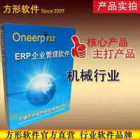 方形ERP-F12 机械行业ERP软件系统 苏州无锡常州 生产加工制造