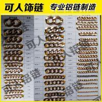 厂家供应铝链1.0~7.0NK链条 箱包链 服饰扁链子 NK铝链总汇