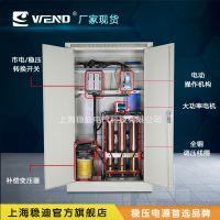 上海稳迪SBW-320KVA大型机电设备适用大功率交流稳压器补偿电压320KW全自动稳压电源