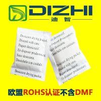 5克英西法德文无纺布硅胶防潮珠(干燥剂)
