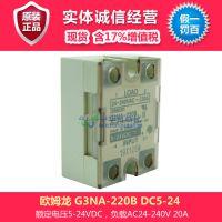 欧姆龙 固态继电器 G3NA-220B DC5-24型固态继电器,含17%增值税