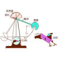 武汉先导:夏比冲击试验V型缺口和U型缺口的区别