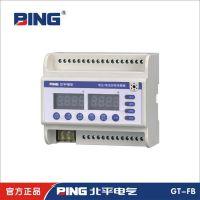 北平电气供应HS-V710I消防设备监控