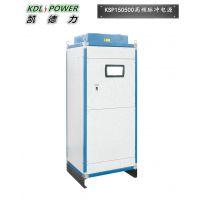上海150V500A大功率高频脉冲电源价格 成都脉冲电源厂家-凯德力KSP150500