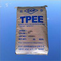 余姚现货出售TPEE塑料 (台湾长春 1172LL)抗氧化 良好柔韧性 海翠料
