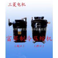 三菱空调配件销售商-富昇制冷压缩机-三菱电机空调压缩机JH519TEB