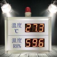 LED电子温湿度大屏 支持4-20mA信号传输 可带报警