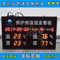 苏州永升源厂家定制工业车间温湿度监测显示屏电子看板环境噪音粉尘LCD液晶显示屏锌液温度4-20mA信