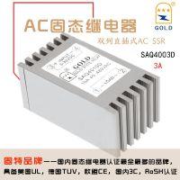 江苏固特GOLD厂家直供SSR小型交流3脚固态继电器SAQ4003D