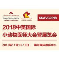 2018中美国际小动物医师大会暨展览会