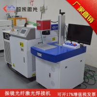 珠海金属激光焊接机不锈钢薄板激光焊接机-超米激光