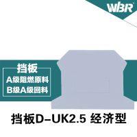 导轨式通用接线端子挡板挡片望博D-UK1.5阻燃背板