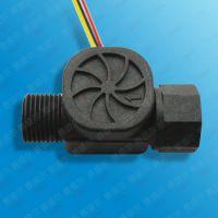 循环水系统水流传感器 小体积铜流量计 G1/2管霍尔流量传感器