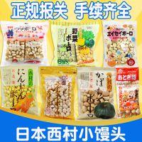 日本原装进口零食品西村菠菜南瓜小馒头奶豆磨牙饼干