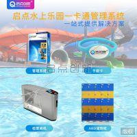 青岛水上乐园门禁票务系统 潍坊水上乐园消费一卡通 水上乐园电子门票系统