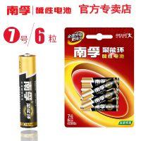 供应南孚7号电池 AAA LR03碱性玩具键鼠遥控用 6粒装 有效期10年 持久耐用