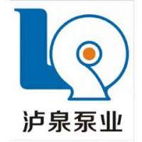 上海泸泉泵业有限公司