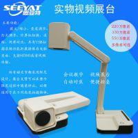 思亚特便携式专业数字教学实物视频展台SYT-ZT220HD/330HD/550HD/10000HD