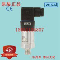 德国WIKA威卡压力传感器S-20变送器抗电磁干扰高精度