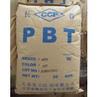 低价供应耐候,高耐热PBT纯树脂 (台湾长春pbt 1100)耐磨损 中等粘性